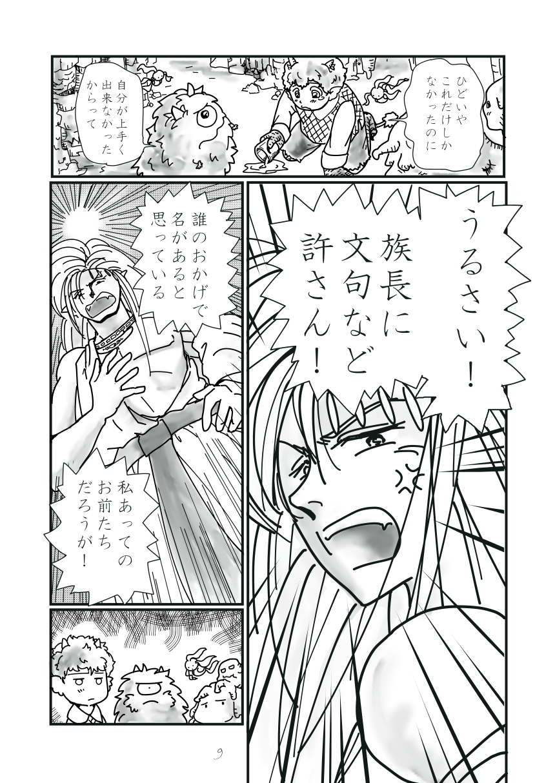 のーめんみひ9