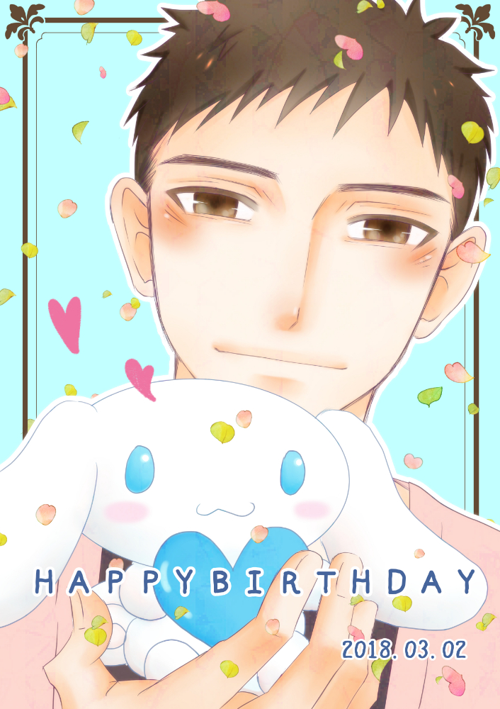 えすだん/誕生日おめでとう!