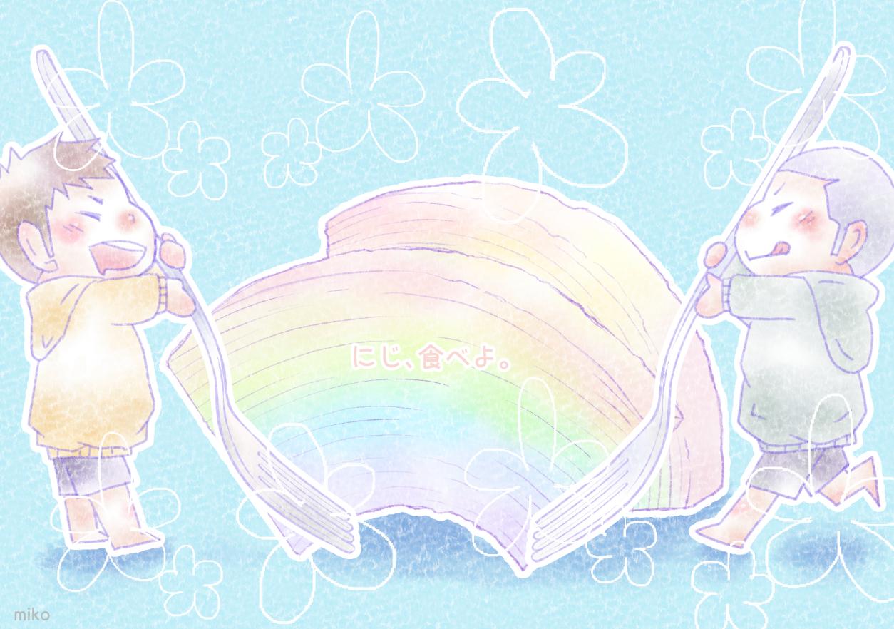 リクエスト【虹】
