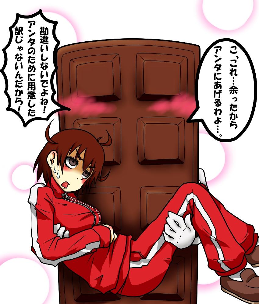 あ~、チョコから女の子欲しいな