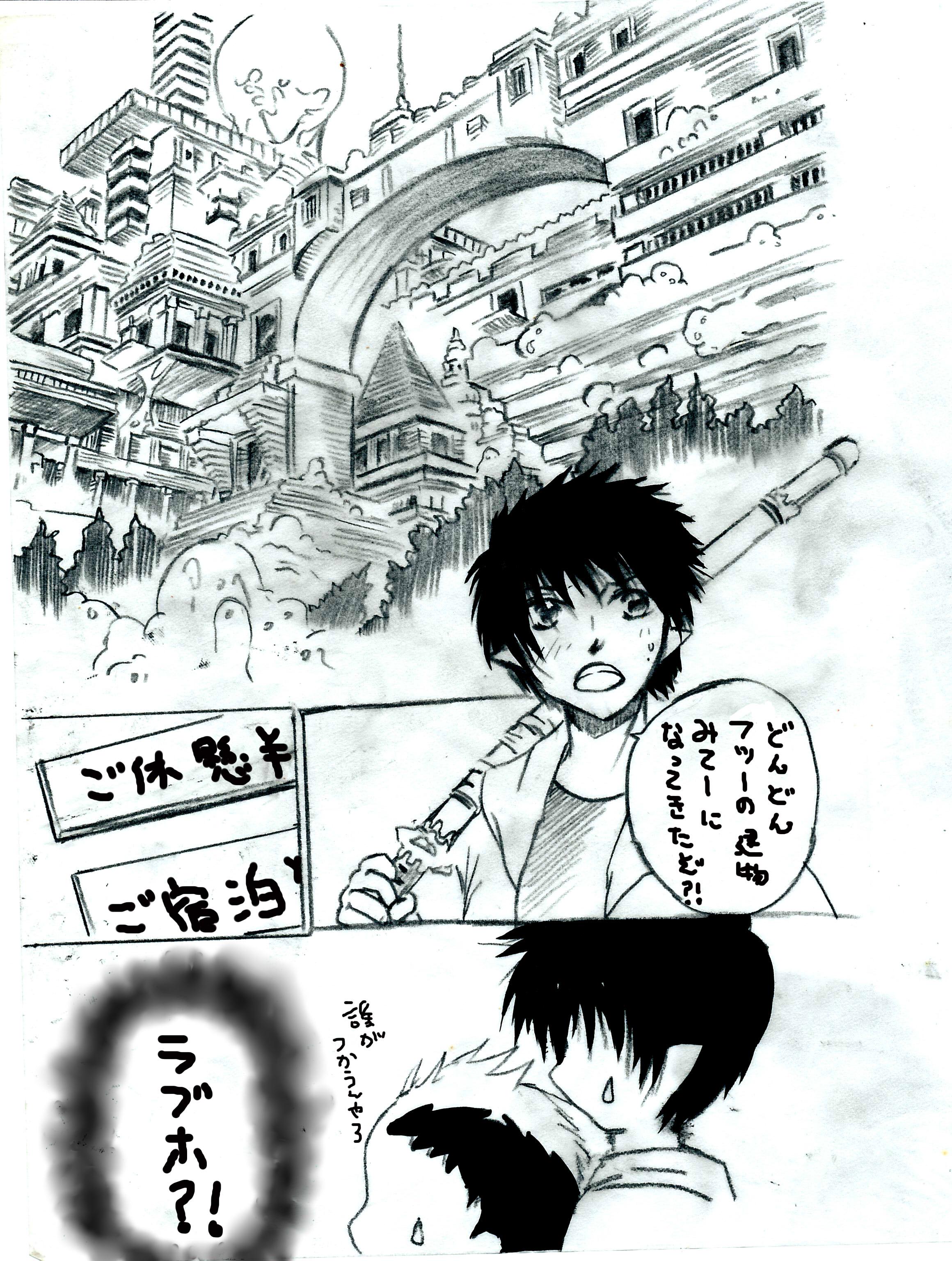 青エク漫画