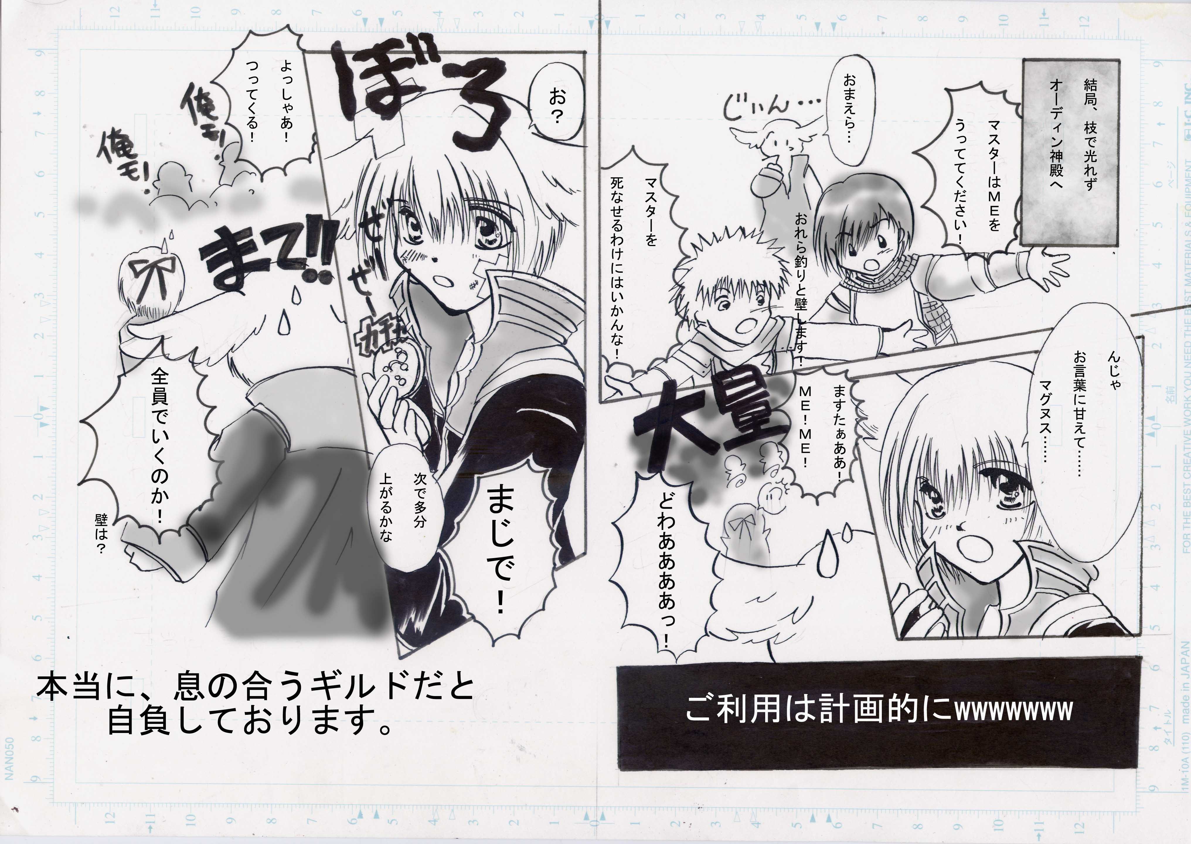 RO漫画3