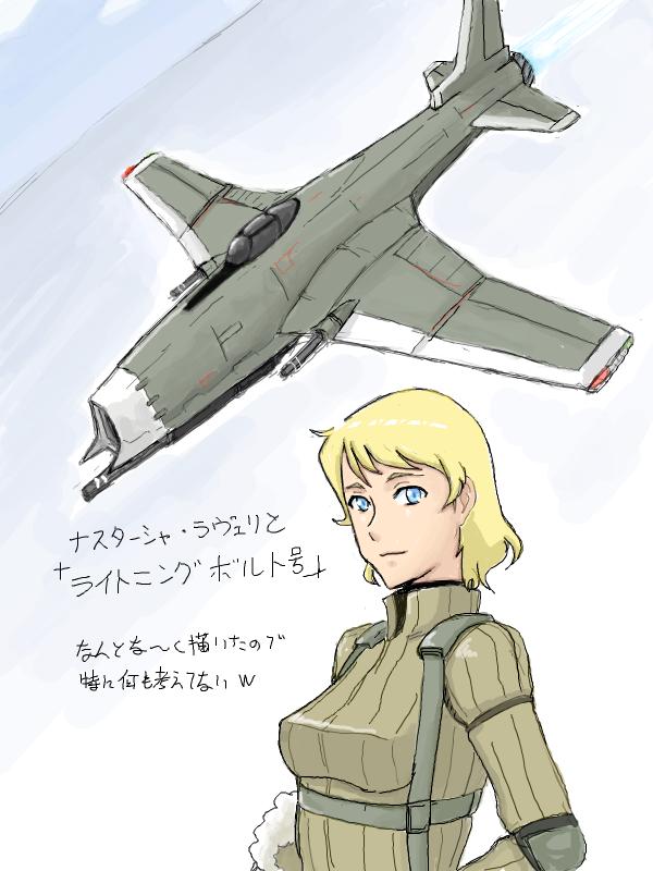 飛行機と女子