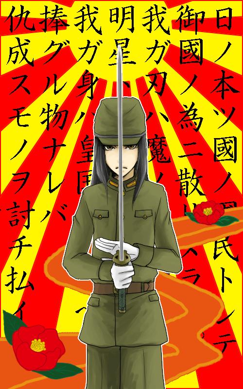 國ツ本ノ日
