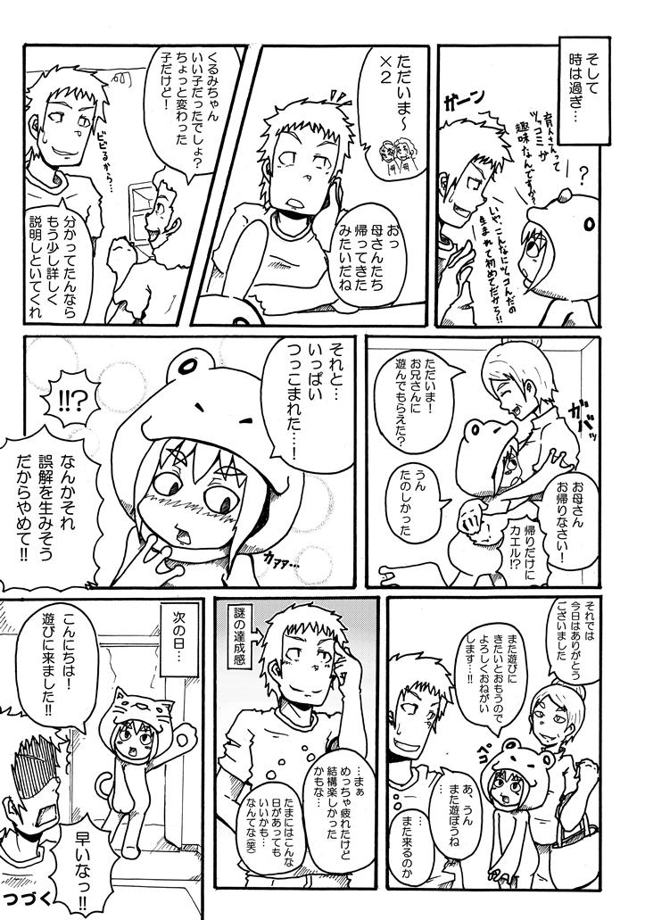 【マンガ】キグルミビヨリ! 005