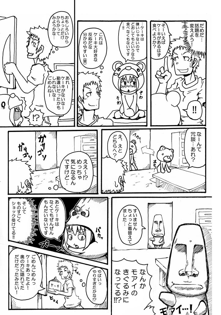 【マンガ】キグルミビヨリ! 003