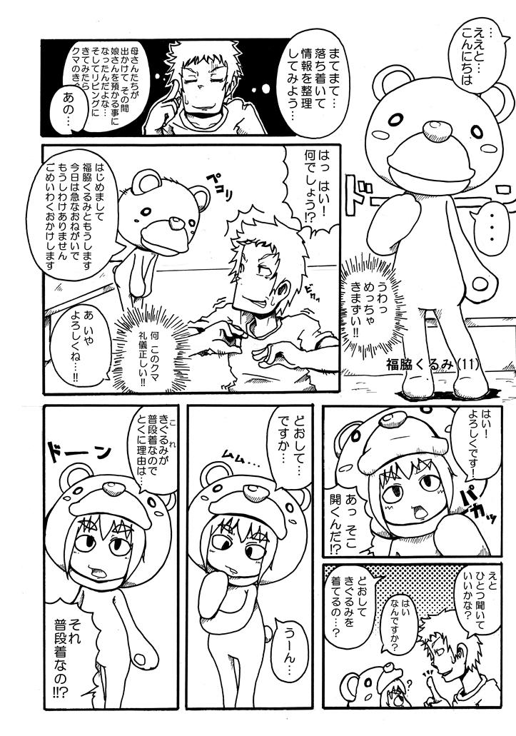 【マンガ】キグルミビヨリ! 002
