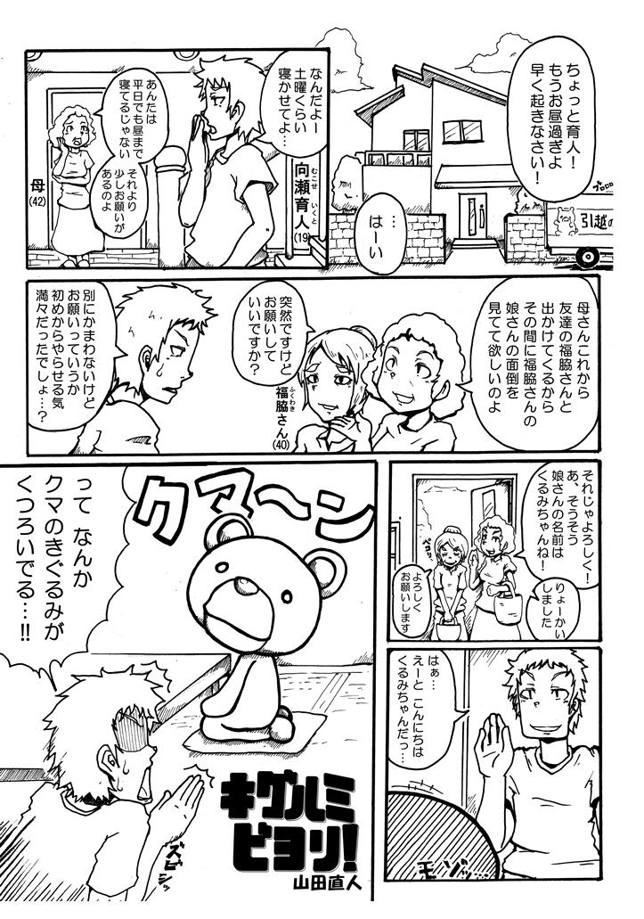 【マンガ】キグルミビヨリ! 001