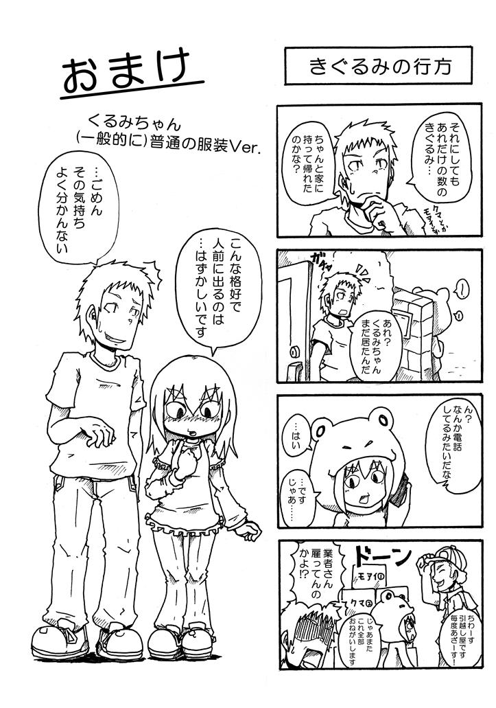 【おまけ】キグルミビヨリ!