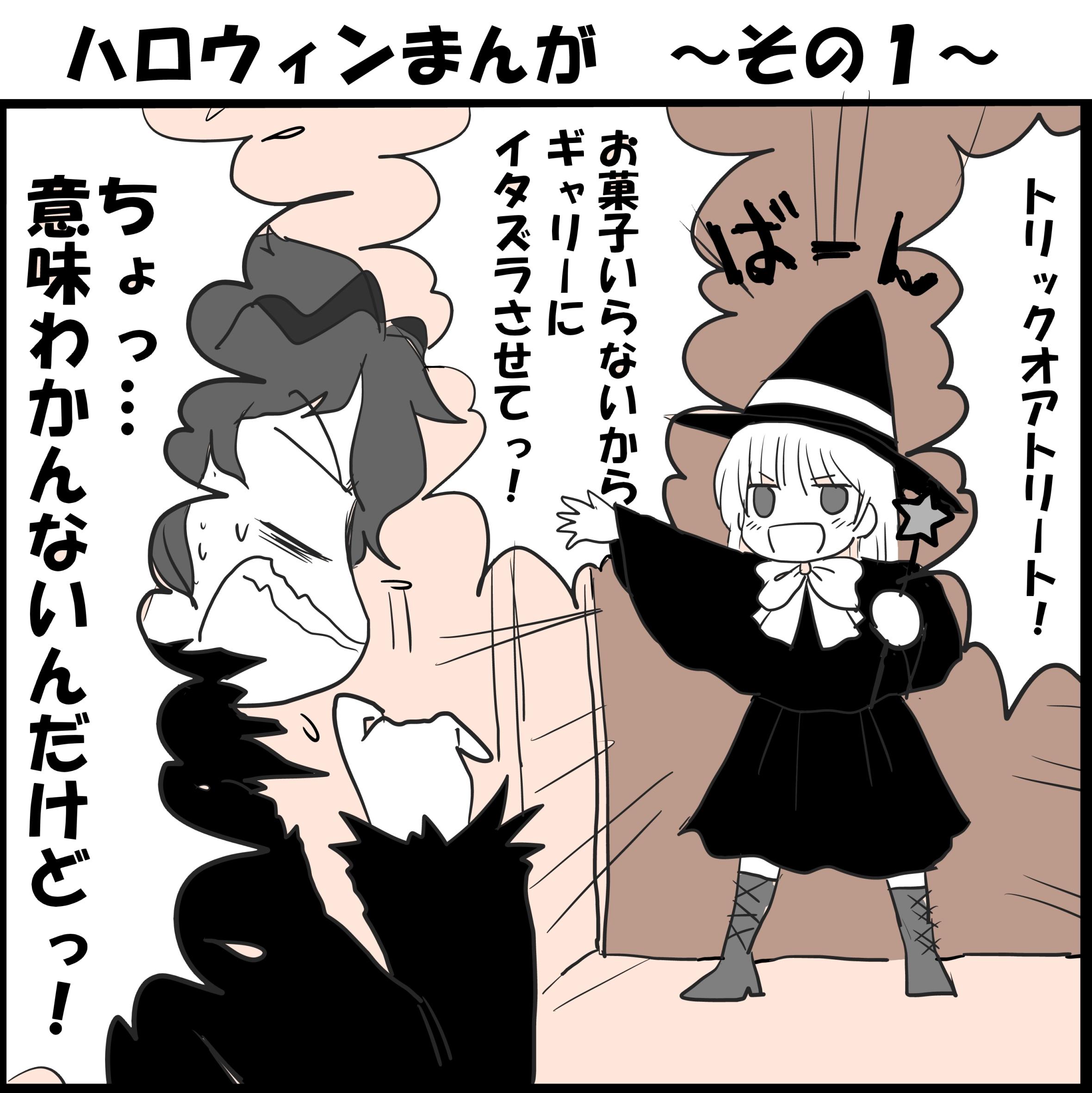 ☆ハロウィンギャリイヴ☆
