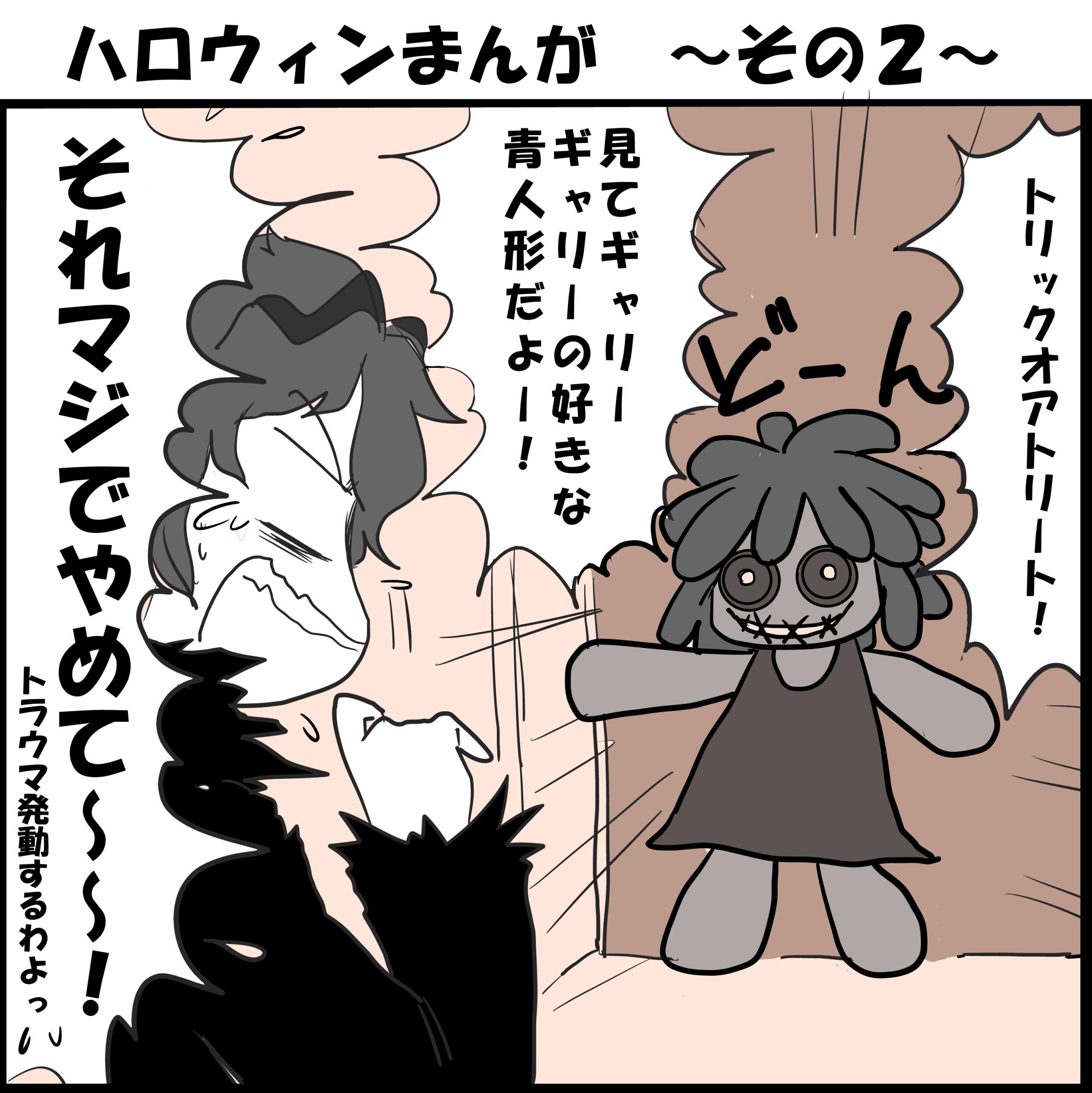 ☆ハロウィンギャリイヴその2☆
