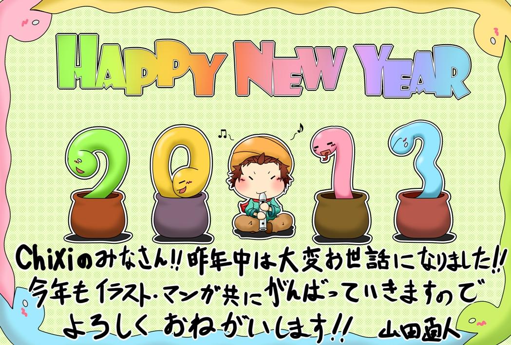 新年あけましておめでとうござい