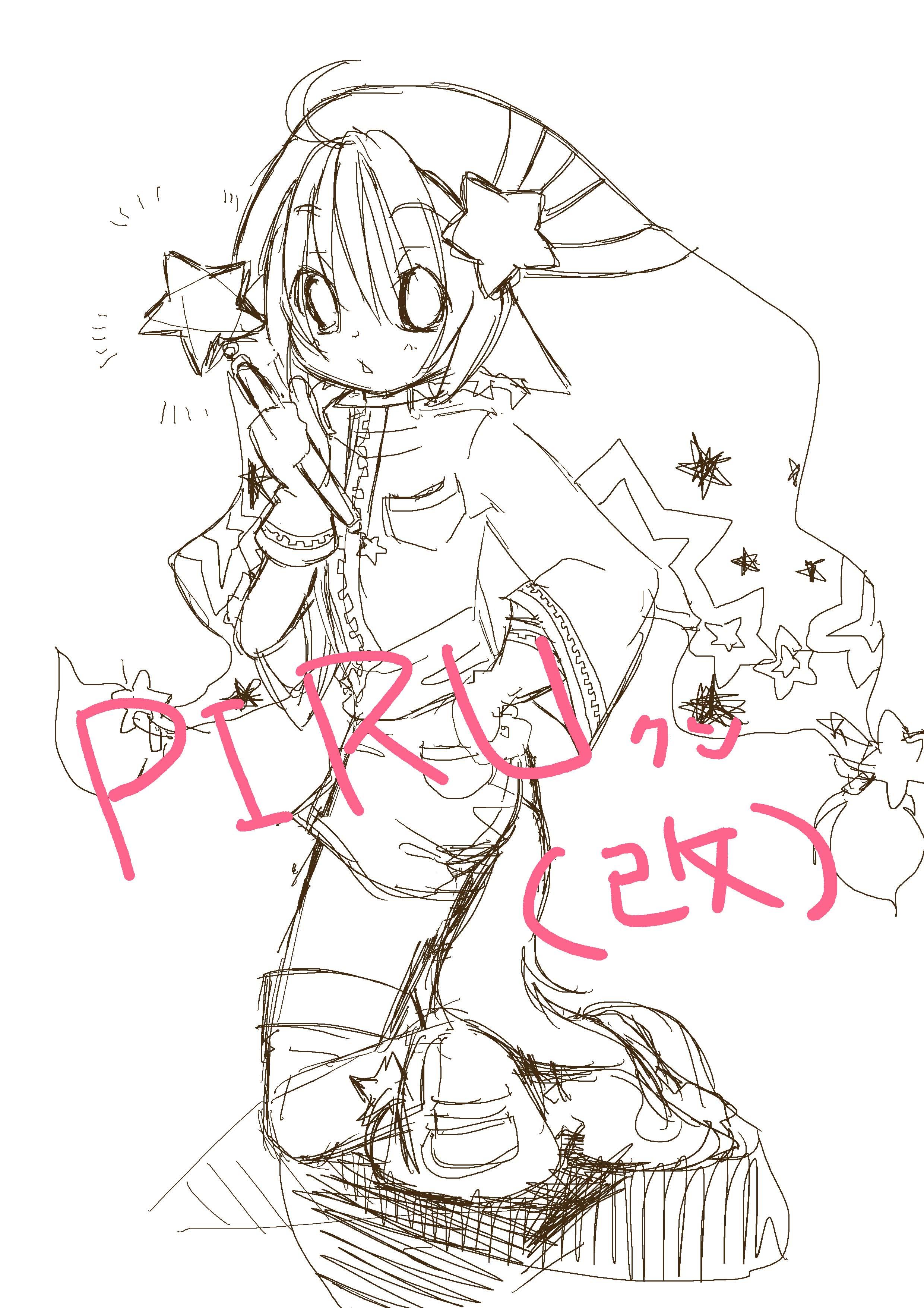 PIRUクン(改)下描き〜