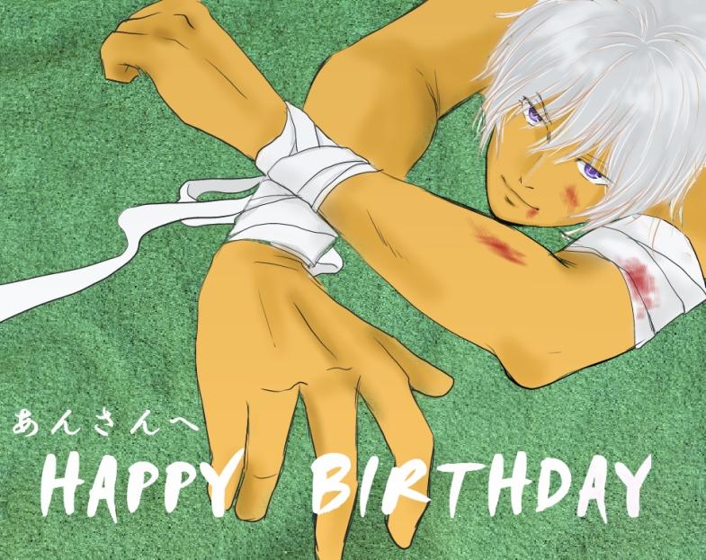 あんさん、お誕生日おめでとうご