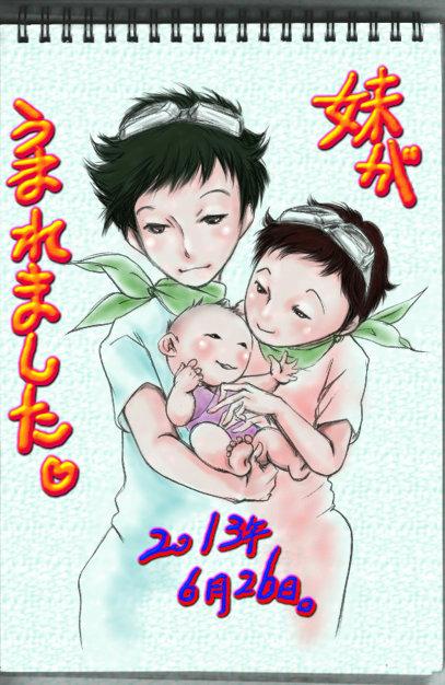 第3子誕生。