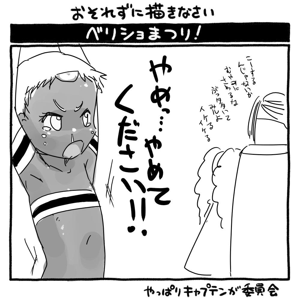 キャプテン祭