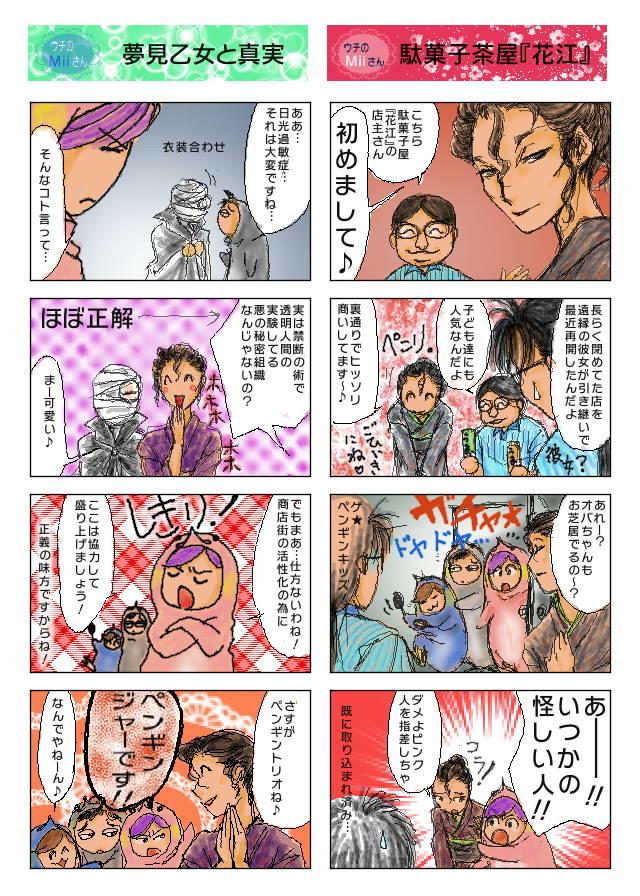 七沢くんと一条先輩 3/3