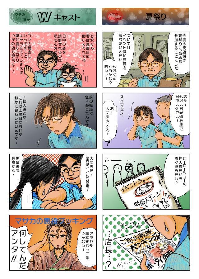 七沢くんと一条先輩 2/3