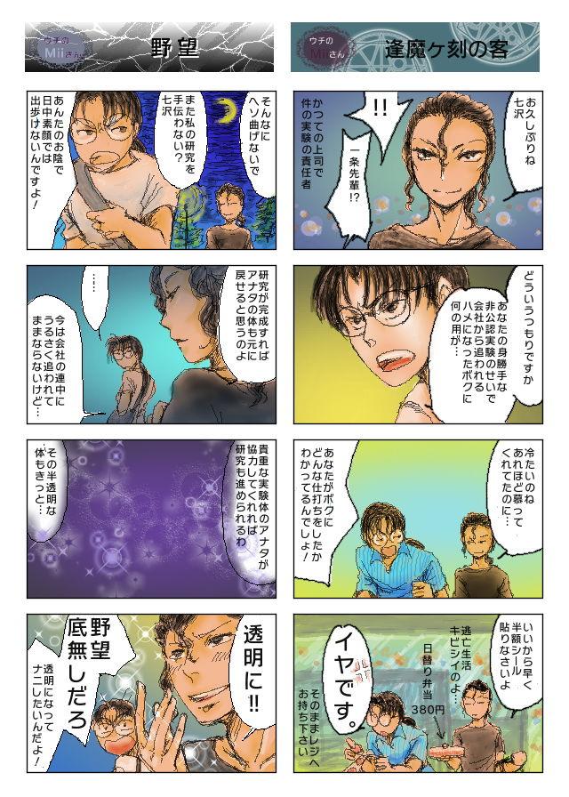 七沢くんと一条先輩 1/3