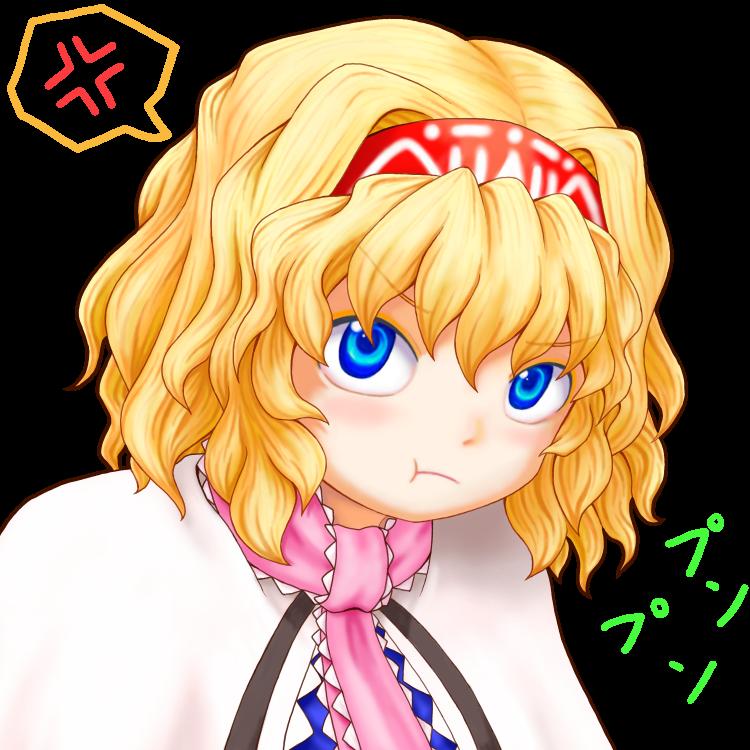 ぷんすかアリス