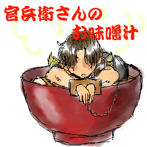 本日のお味噌汁