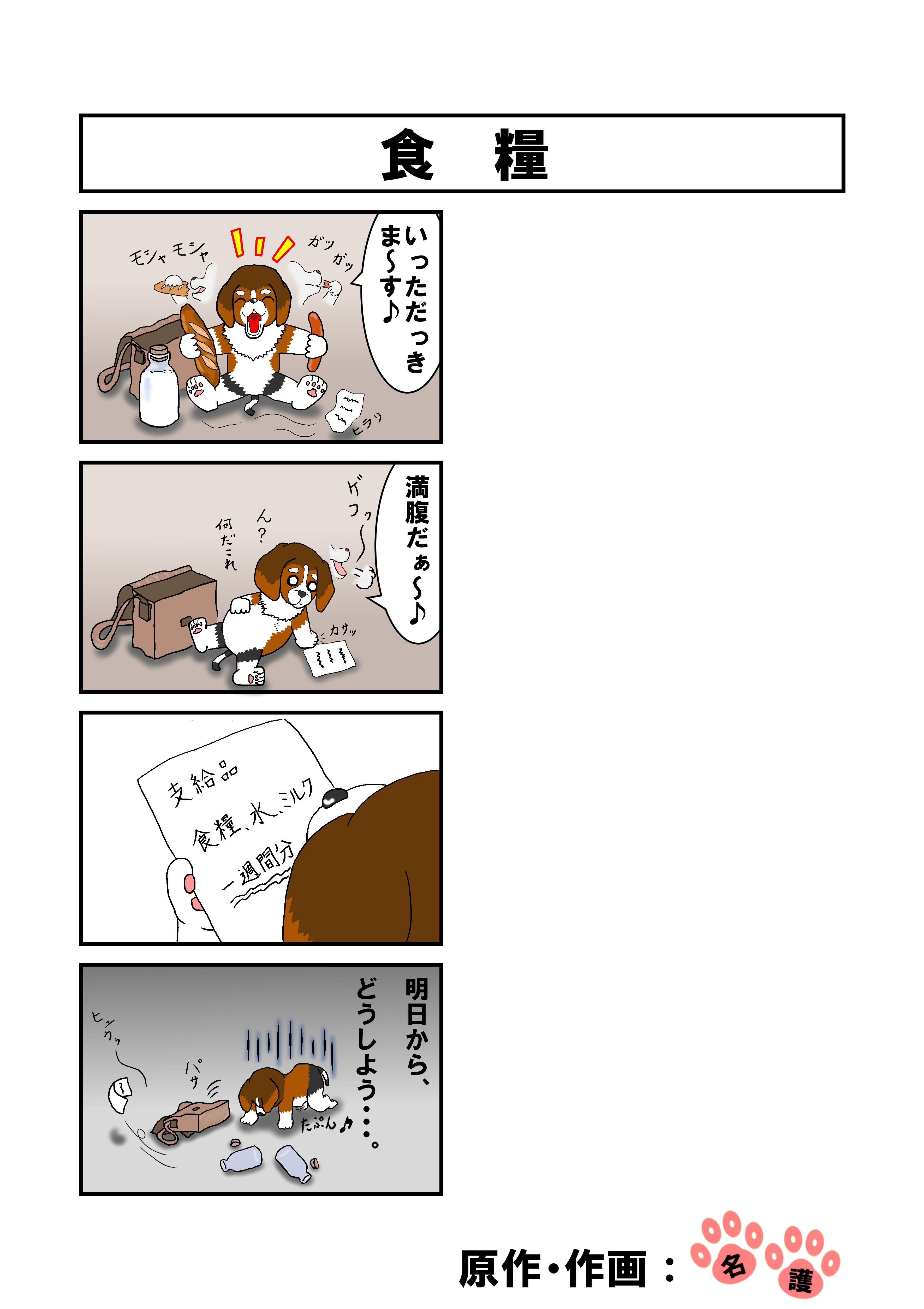 ナゴの日常 2p-2
