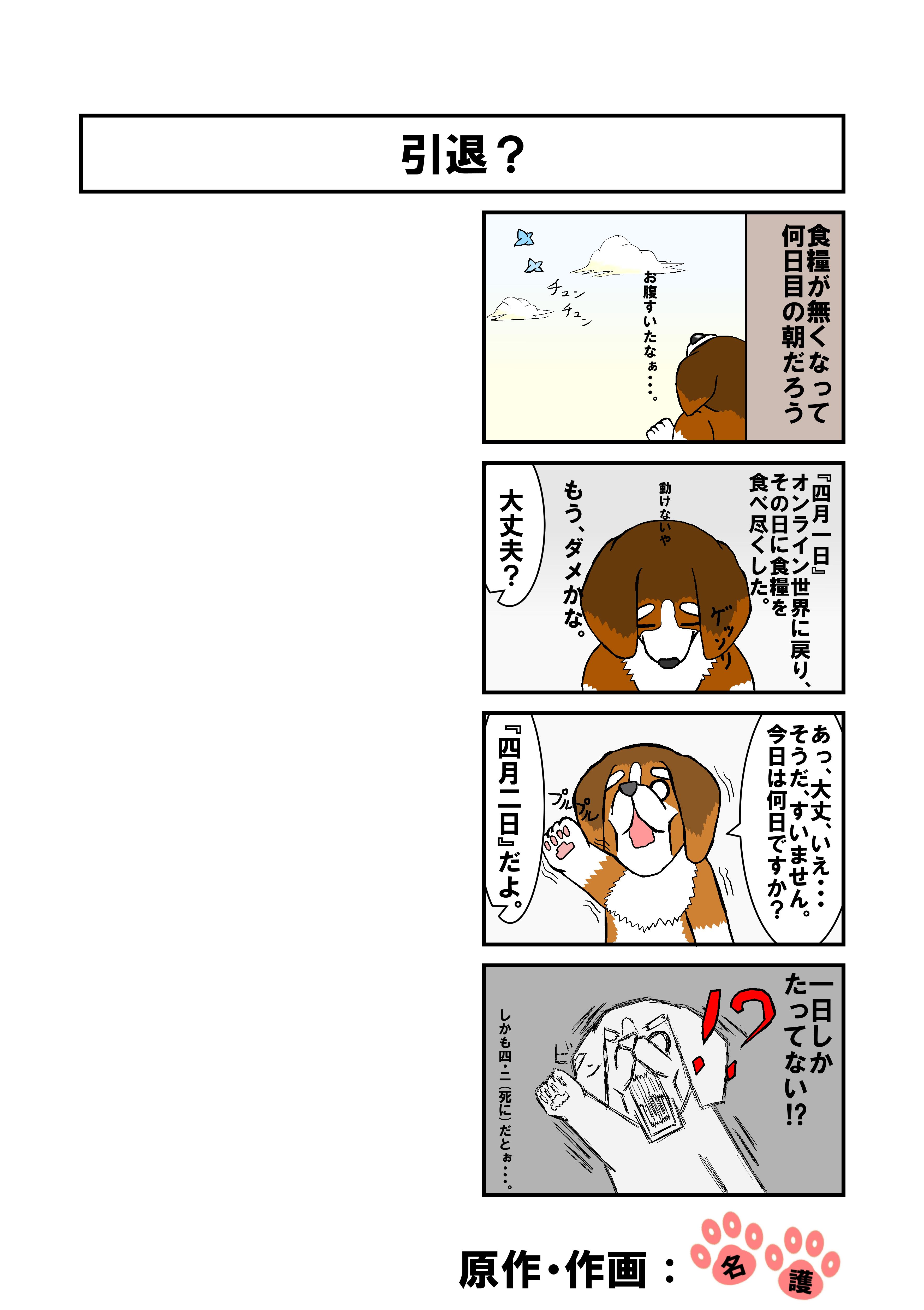 ナゴの日常 3p-1