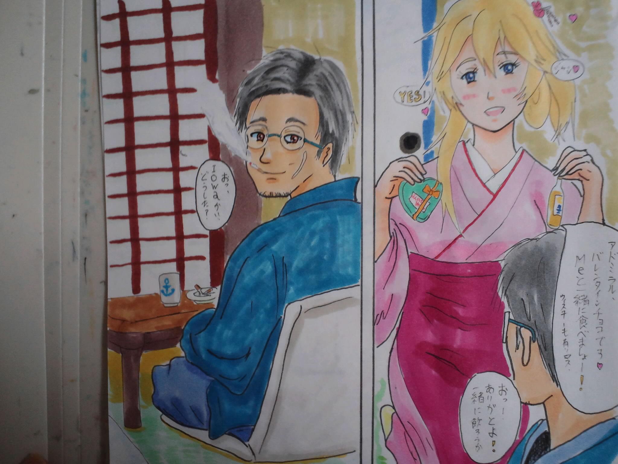 海崎とIowaのバレンタインデー