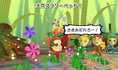 咲き乱れろー!