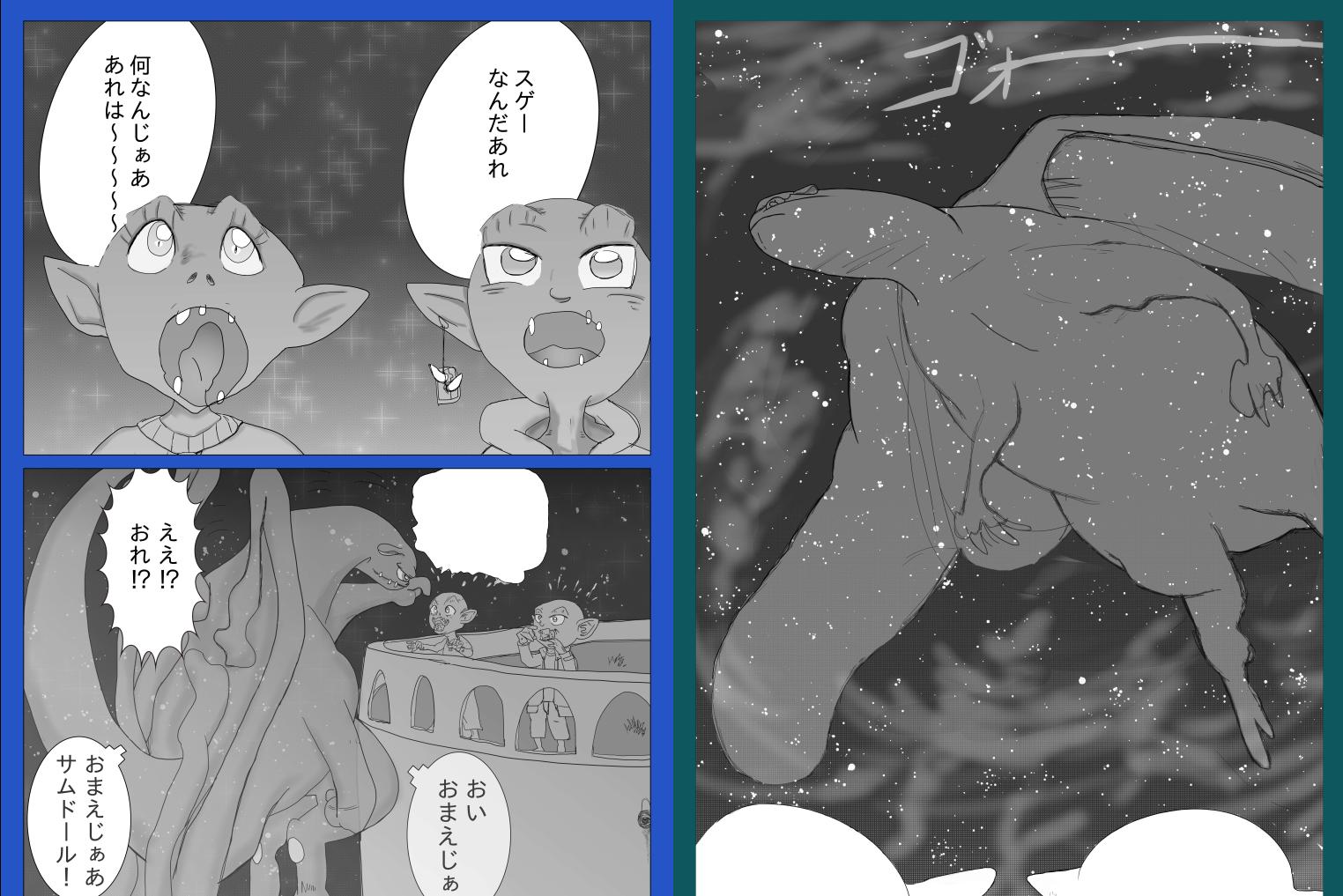 サムドール 漫画 7P 8P