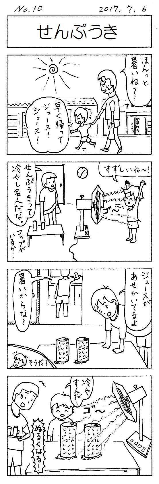 せんぷうき