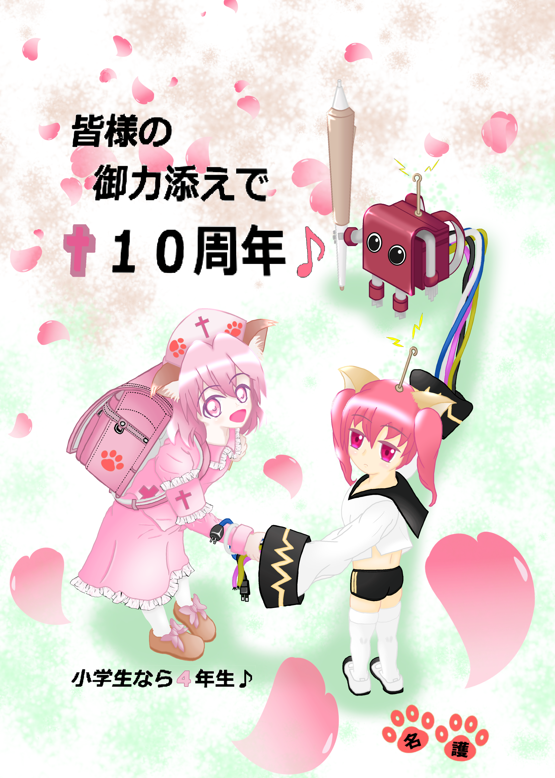 ちぃ10周年記念イラスト