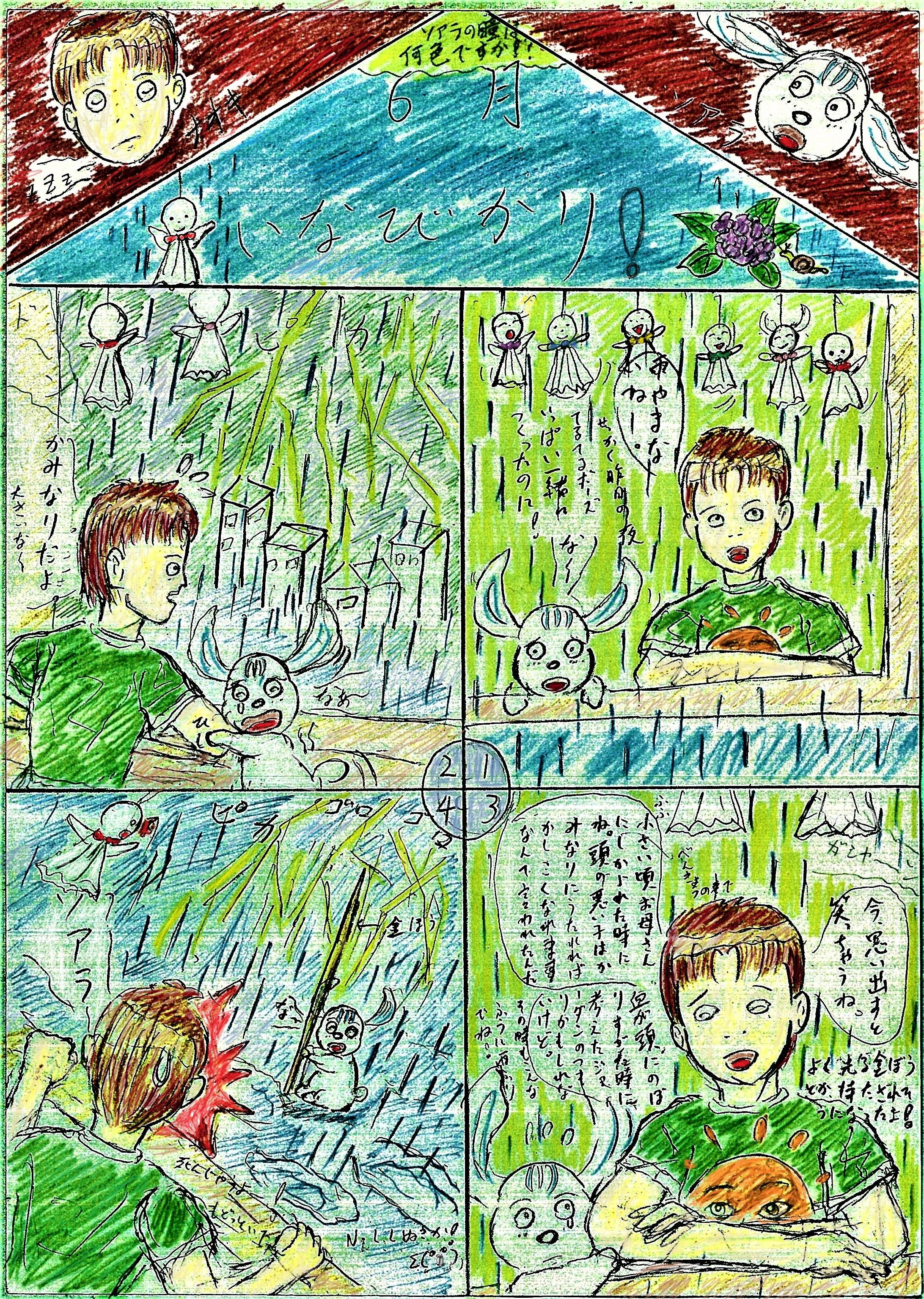 ほのぼのホームコメディー(ソア