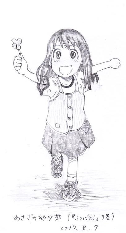 あさぎ(幼少期)