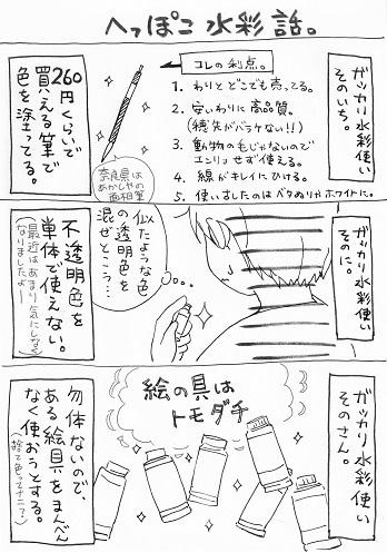 へっぽこ水彩話2