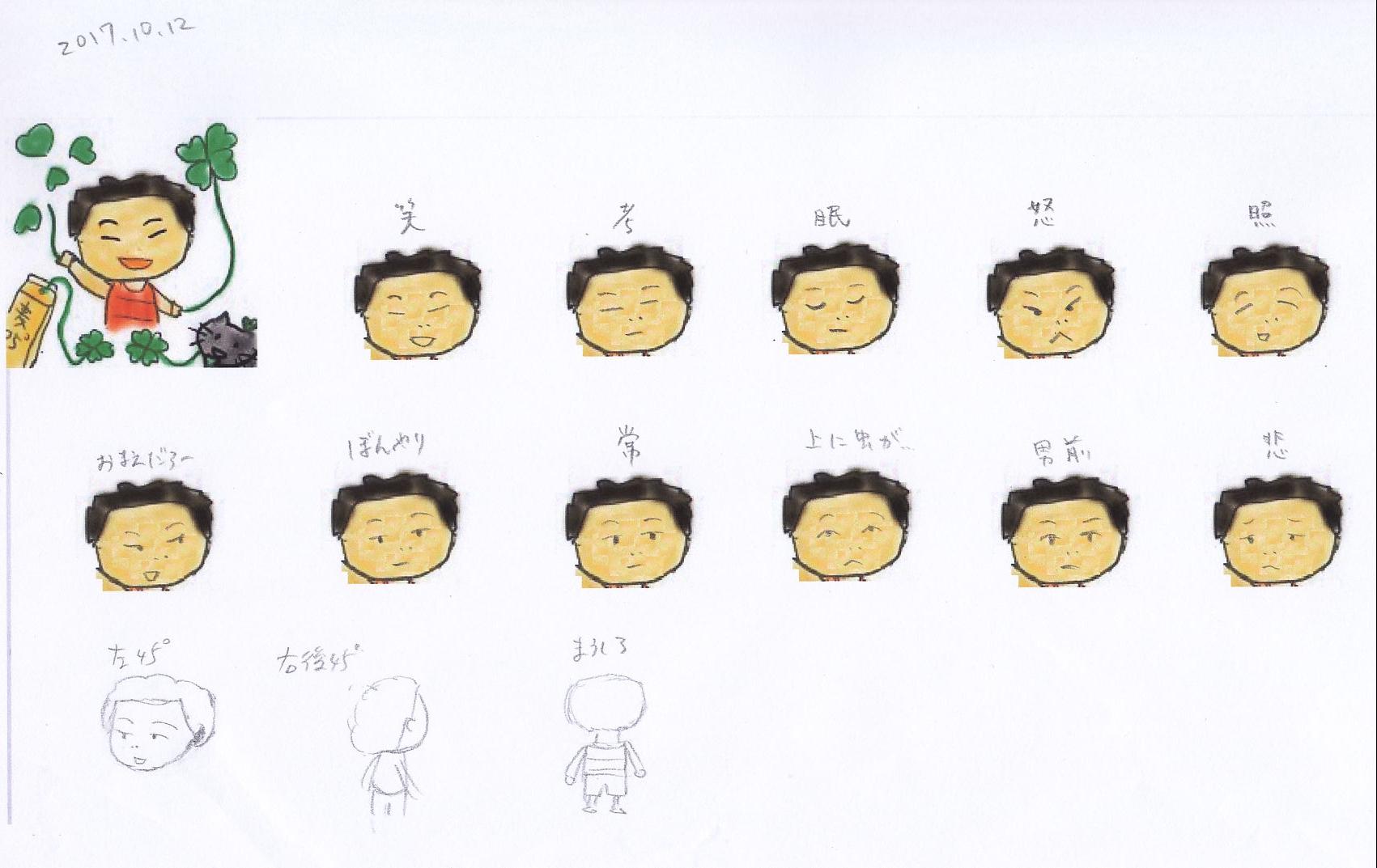 171012 プロフ画キャラ研究