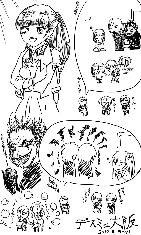 デスノートザミュージカル大阪公