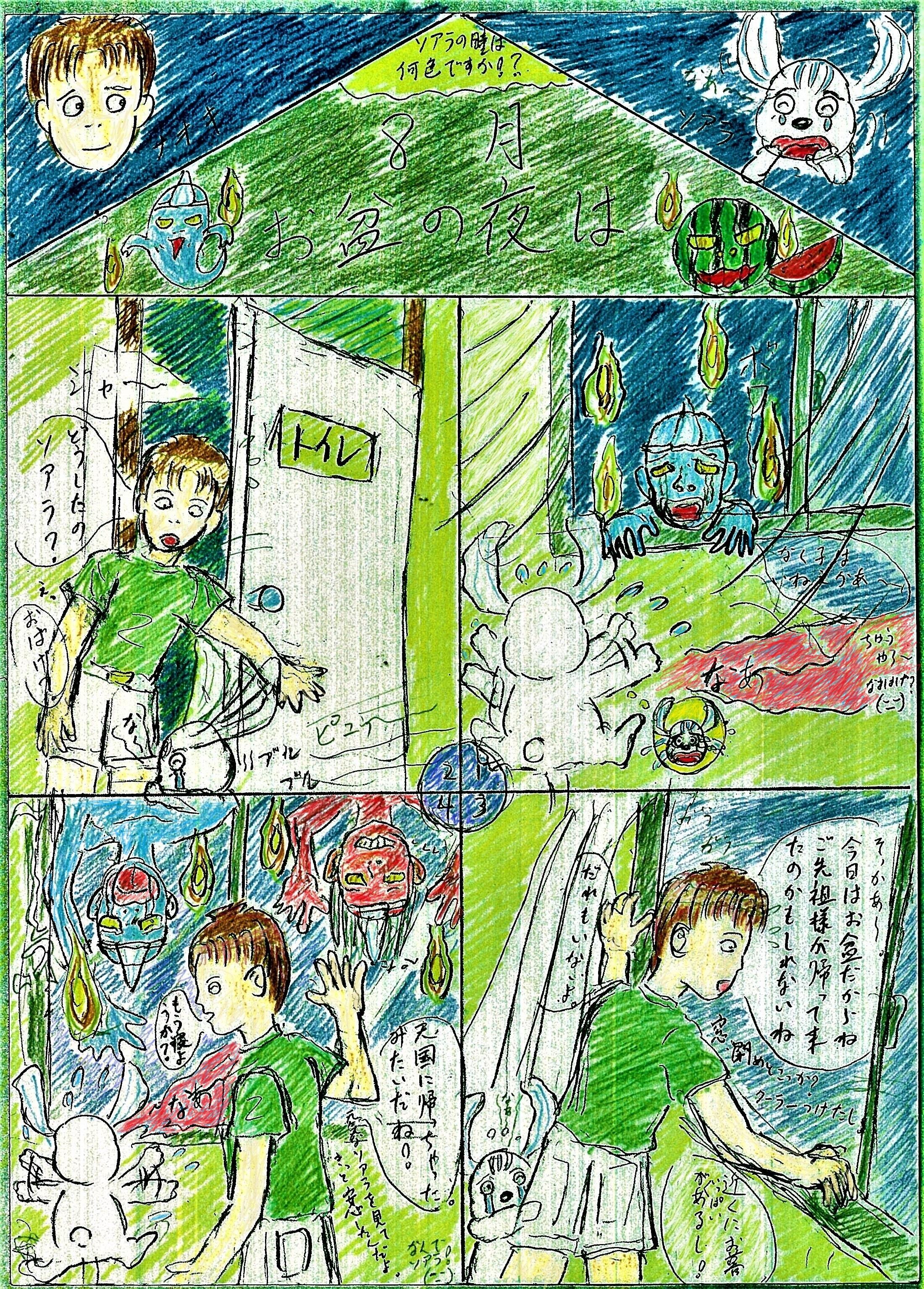 ほのぼのホームコメディー!(ソ
