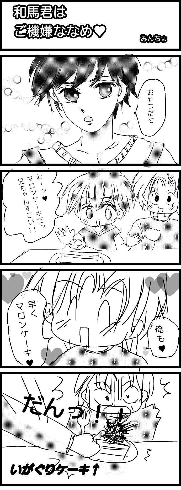 オリジナル落書き漫画