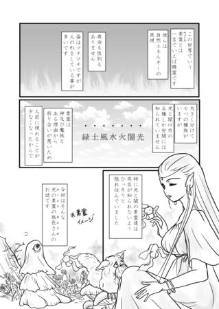 のーめんみひ2