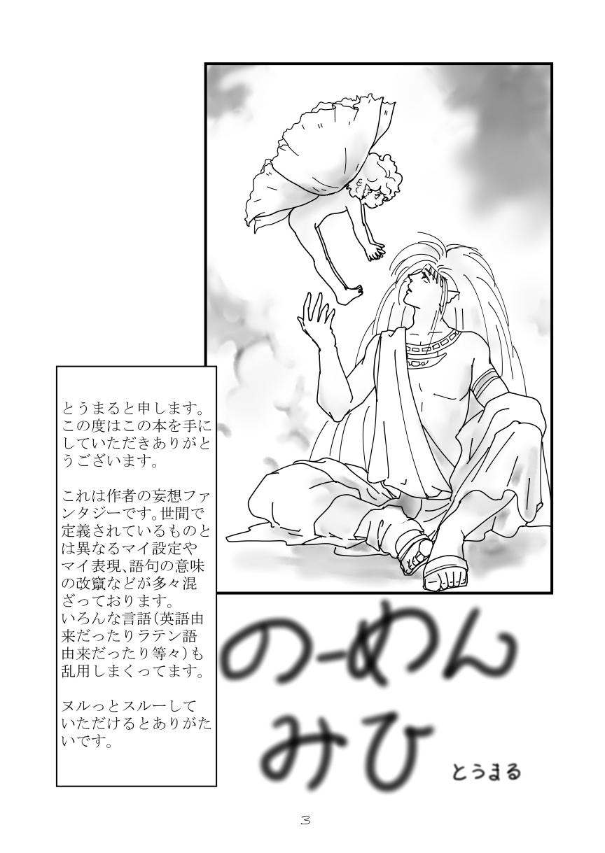 のーめんみひ3