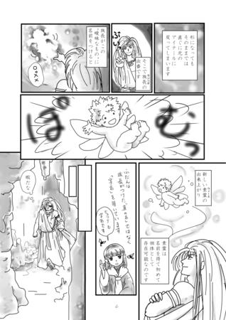 のーめんみひ6