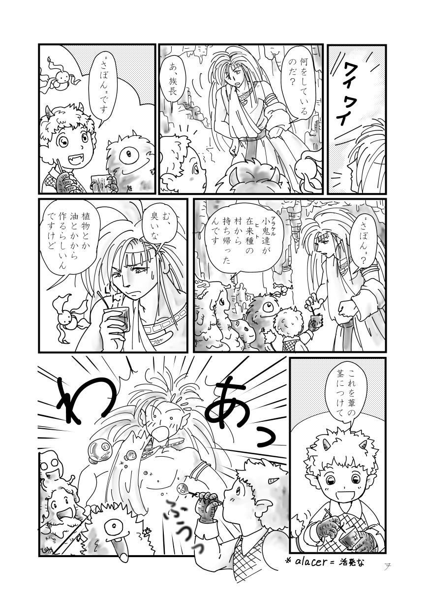 のーめんみひ7