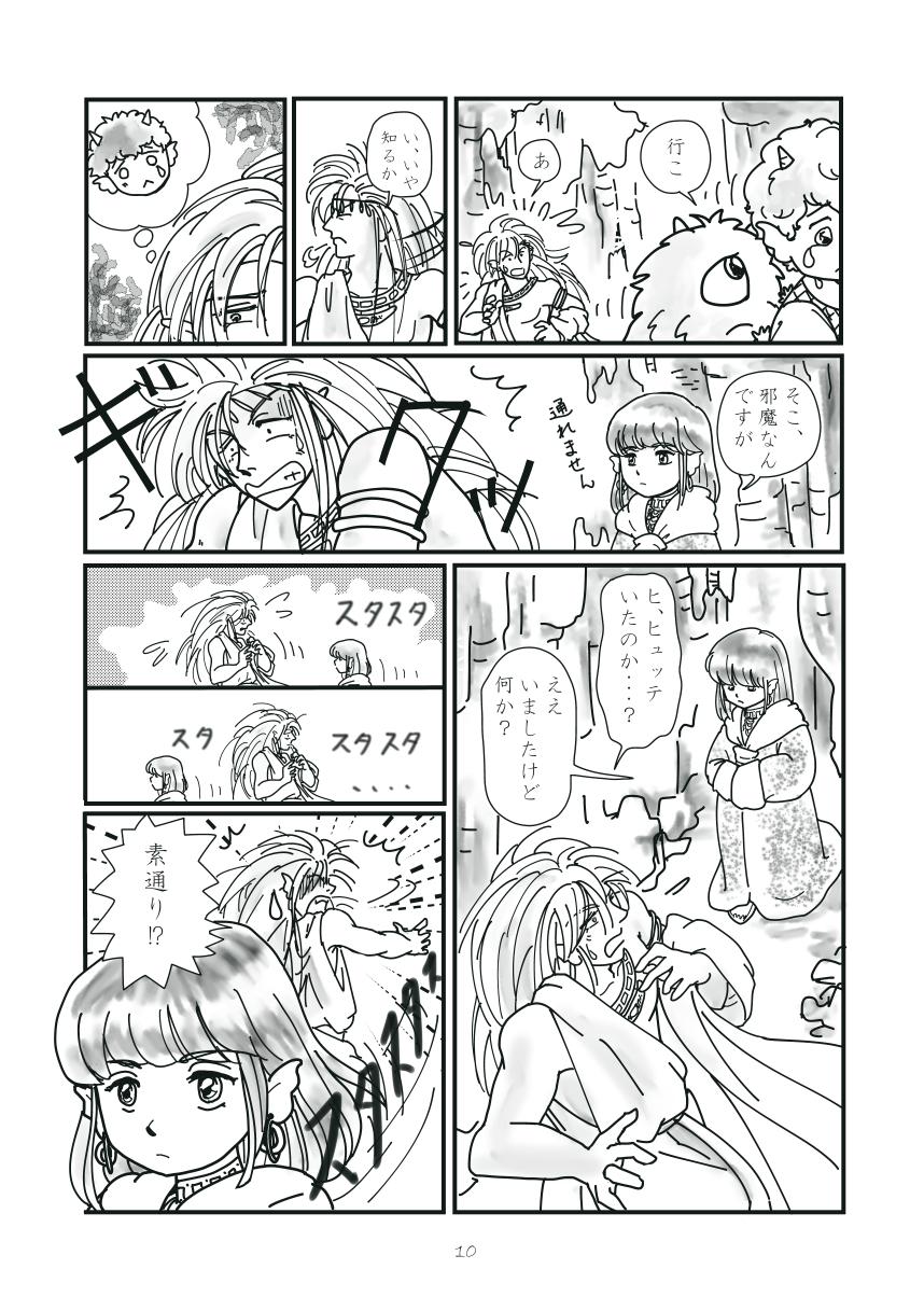 のーめんみひ10
