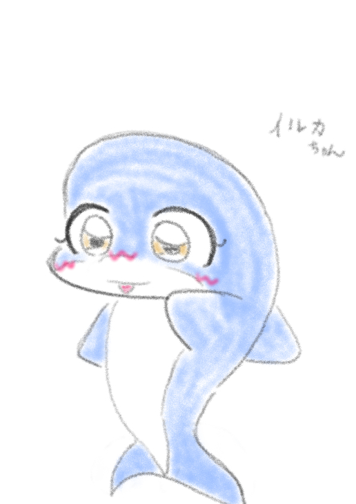 イルカとか最近かわいいなぁ と