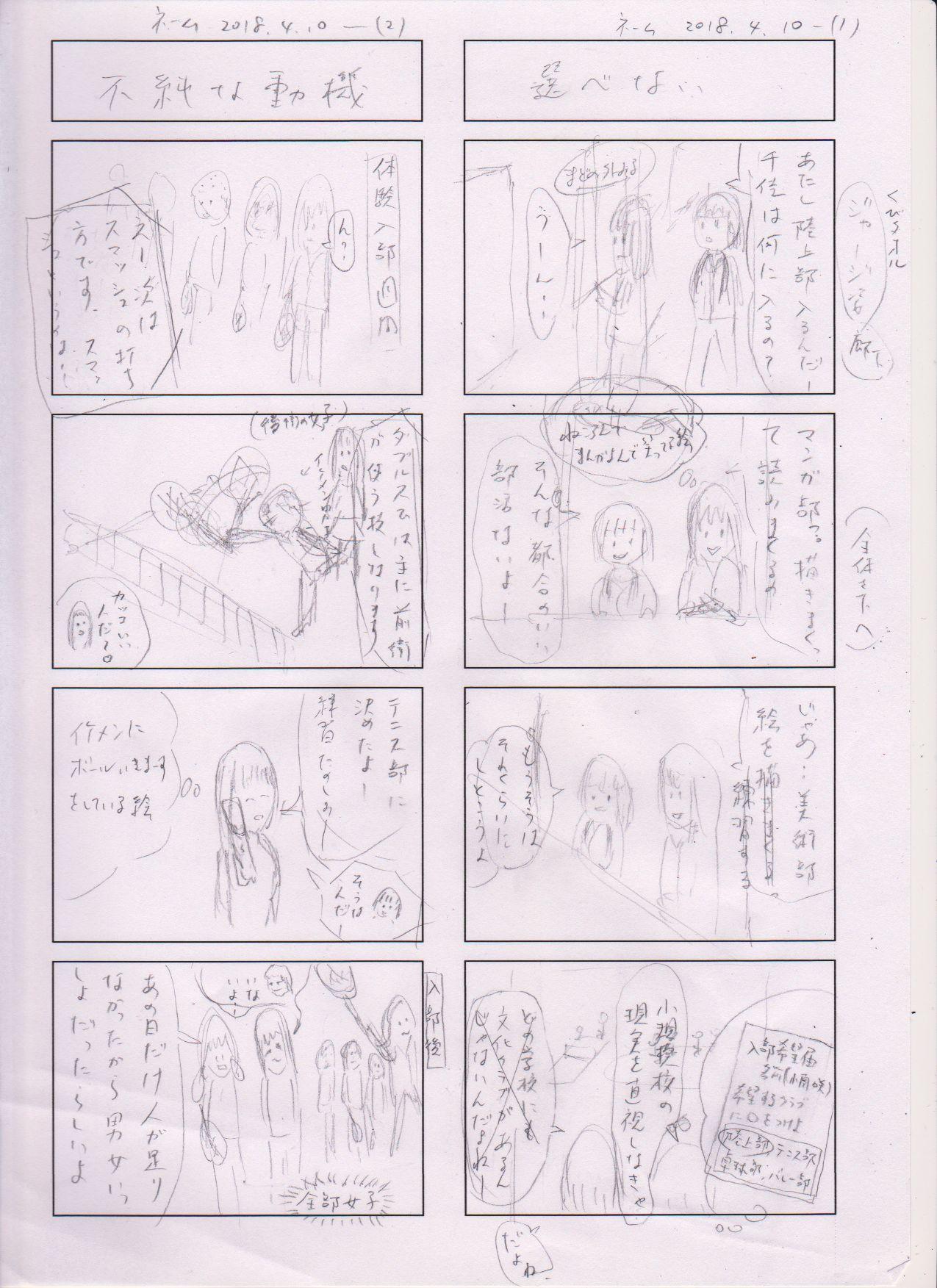 ネーム(さきちか13・14)