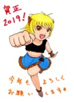 謹賀新年2019!