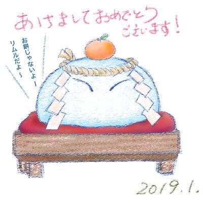 2019 描き初め