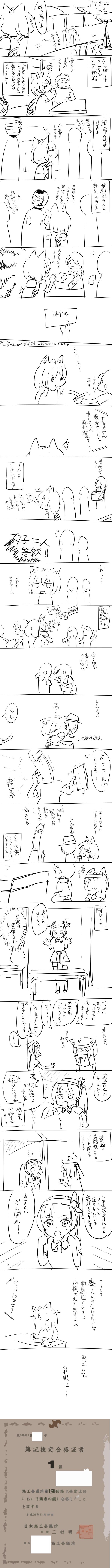 Fight! in お台場 葵ちゃんとお