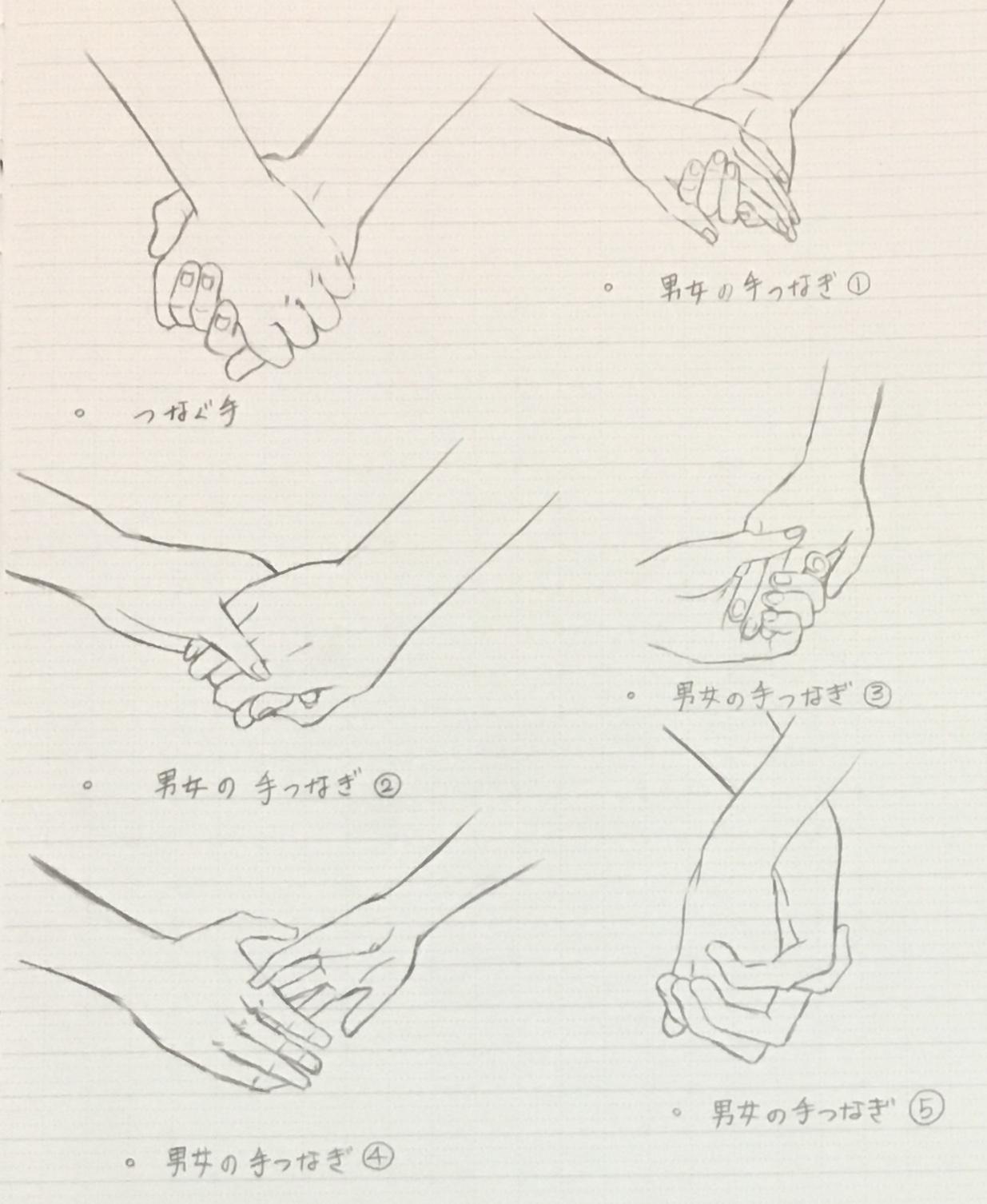 男女の手繋ぎ